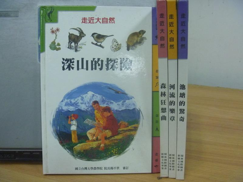 【書寶二手書T8/少年童書_XBD】深山的探險_森林狂想曲_河流的樂章_池塘的驚奇等_4本合售
