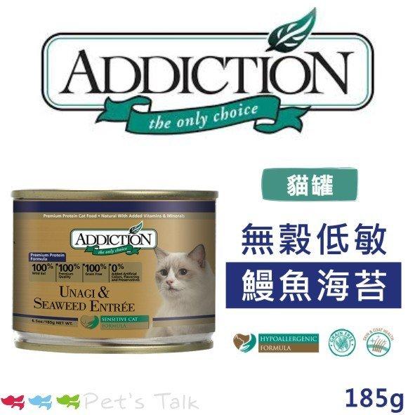 紐西蘭ADDICTION自然癮食主食罐-無穀鰻魚海苔貓罐 185g *WDJ推薦* Pet's Talk