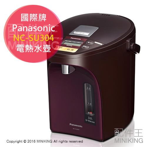 【配件王】日本代購 Panasonic 國際牌 NC-SU304 3公升 電熱水壺 熱水瓶 另 CV-DN30