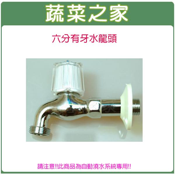 【蔬菜之家007-C27】六分有牙水龍頭(自動澆水器.自動撒水器專用)