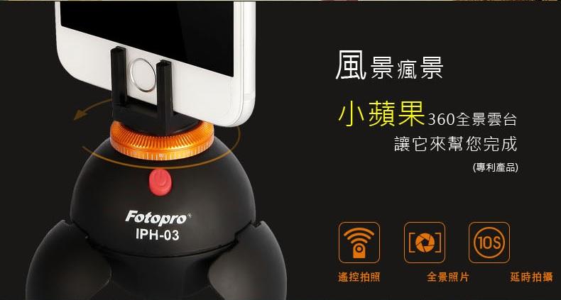 ◎相機專家◎ FOTOPRO IPH-03 小蘋果全景電動雲台 GoPro iPhone 可用 藍芽遙控 湧蓮公司貨