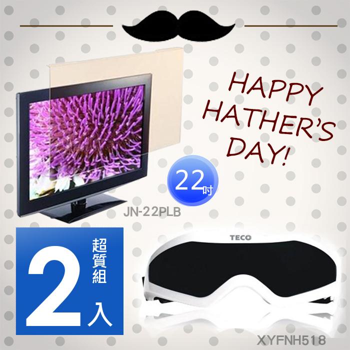 《快樂老爹》【藍光博士】22吋電腦抗藍光液晶螢幕護目鏡JN-22PLB + 東元眼部紓壓按摩器 XYFNH518