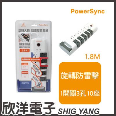 ※ 欣洋電子 ※ 群加科技 旋轉大師1開關3孔10插可旋轉-防雷擊延長線 / 1.8M ( PWS-ERT1018 )  PowerSync包爾星克