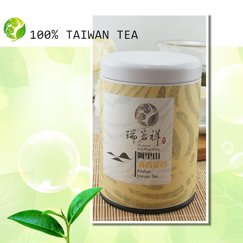 阿里山清香金萱 Alishan Jinxuan Tea - Sweet Scent 75g 輕巧罐