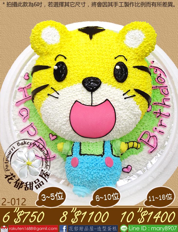 吊帶褲巧虎立體造型蛋糕-6吋-花郁甜品屋2012