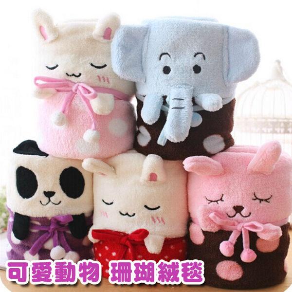 可愛動物珊瑚絨毯 空調毯 棉被 薄被 嬰兒毯 抱枕