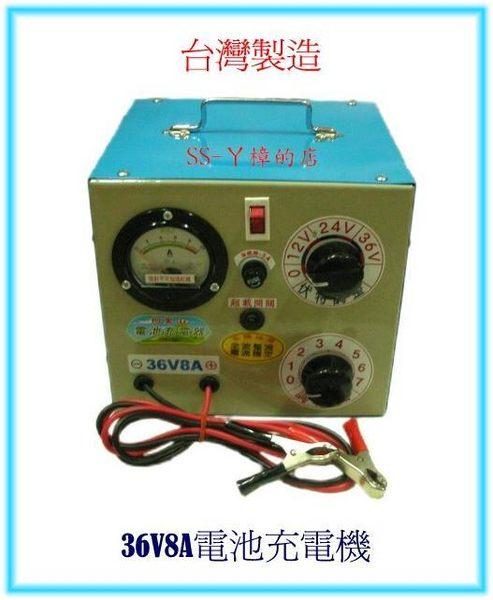 36V8A充電機(含稅價)