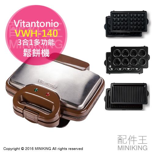 【配件王】現貨 公司貨 免運 UNOPAN Vitantonio VWH-140 3合1多功能鬆餅機