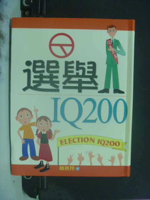 【書寶二手書T1/兒童文學_KFD】選舉IQ200_趙莒玲