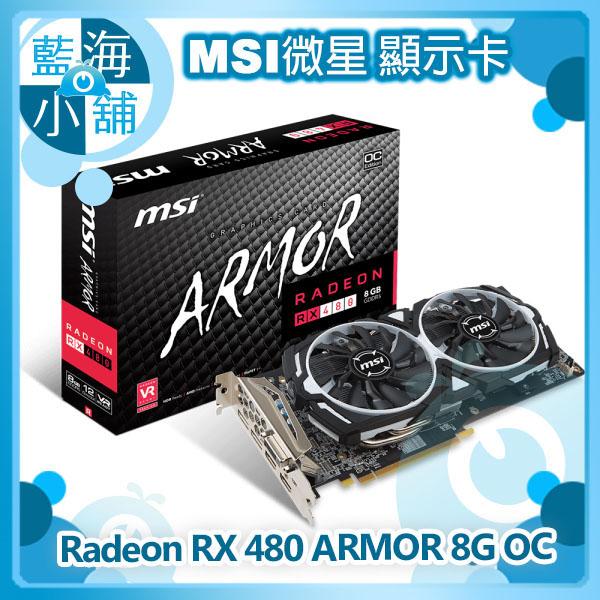 MSI 微星 Radeon RX 480 ARMOR 8G OC 顯示卡 ◤全新北極星 絕佳VR遊戲體驗◢