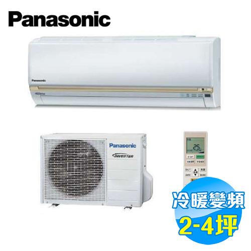 國際 Panasonic 變頻冷暖 一對一分離式冷氣 卓越型 CS-LJ22VA2 / CU-LJ22HA2