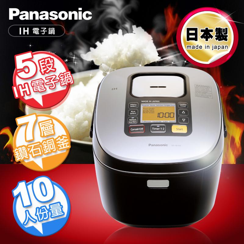 【Panasonic 國際牌】10人份五段IH微電腦電子鍋/SR-HB184