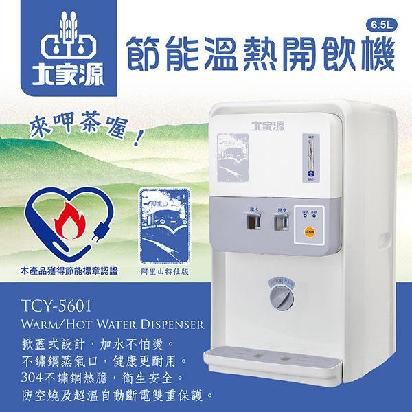 【威利家電】 【分期0利率+免運】大家源 6.5L節能溫熱開飲機-阿里山特仕版 TCY-5601