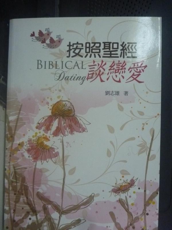 【書寶二手書T3/宗教_HBQ】按照聖經談戀愛_劉志雄