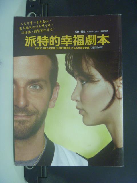 【書寶二手書T1/一般小說_GSA】派特的幸福劇本(電影書衣版)_馬修.魁克