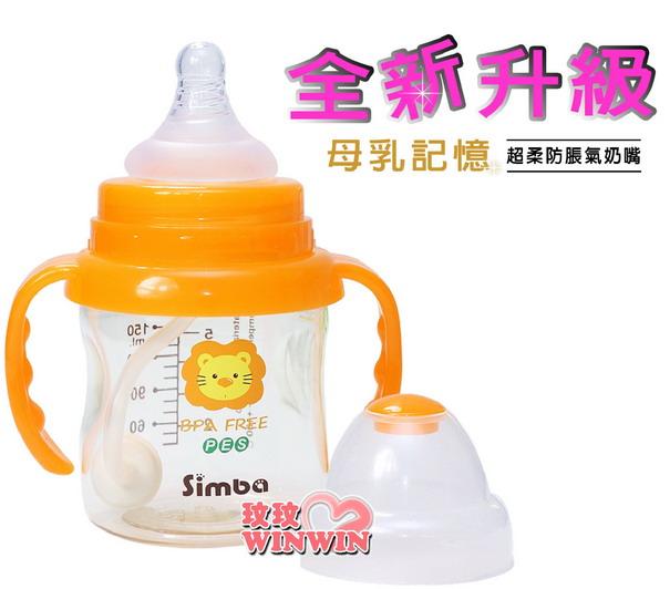 小獅王辛巴S.6887 PES自動把手寬口葫蘆小奶瓶150ML(奶嘴升級,不加價)自動吸管360度皆可吸吮