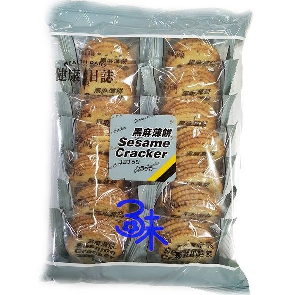 (馬來西亞) 健康日誌 黑芝麻風味薄餅 (黑芝麻薄餅) 1包 231 公克 特價 53元【4711402828906】
