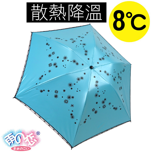 ◆日本雨之戀◆ 降溫8℃黑蝴蝶骨日羽織 { 04水藍 } /輕量/遮陽傘/雨傘/雨具/晴雨傘/淑女傘