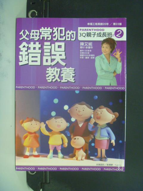 【書寶二手書T5/親子_OHV】父母常犯的錯誤教養_陳艾妮