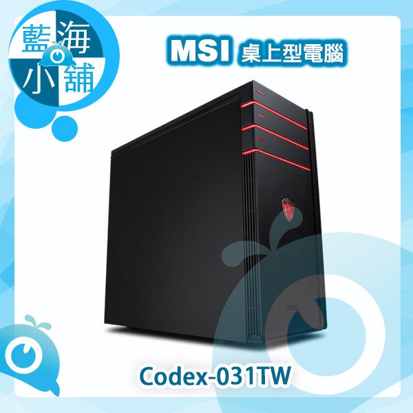 MSI 微星 Codex-031TW 6代i5四核獨顯Win10 桌上型電腦 搭載1060顯卡 x VR Ready