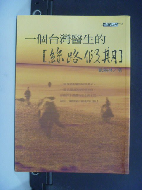 【書寶二手書T9/文學_GPR】一個台灣醫生的絲路假期_歐陽林