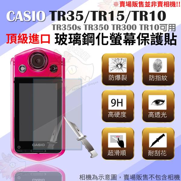 【小咖龍】 CASIO TR35 TR10 TR15 TR350 TR350s TR300 鋼化玻璃螢幕保護貼 鋼化玻璃膜 螢幕玻璃貼