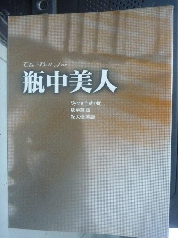 【書寶二手書T3/翻譯小說_LJE】瓶中美人_Sylvia Plath , 鄭至慧