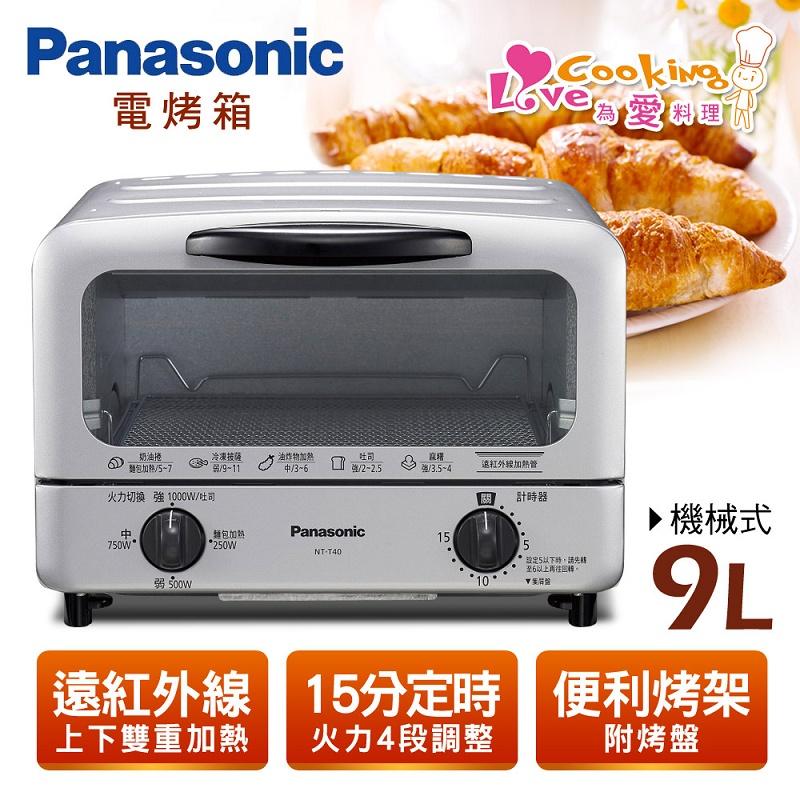 【Panasonic 國際牌】9L定時電烤箱/NT-T40