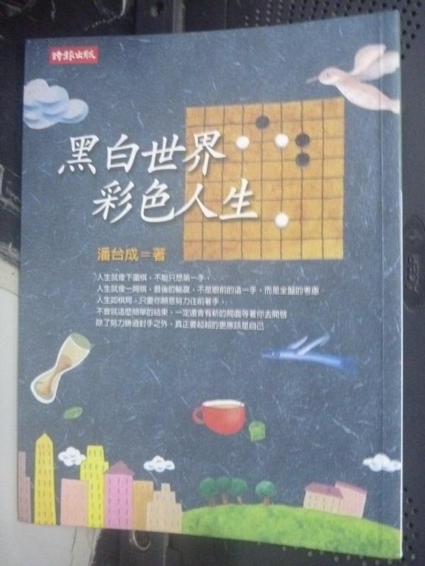【書寶二手書T1/嗜好_IPC】黑白世界彩色人生_圍棋_潘台成