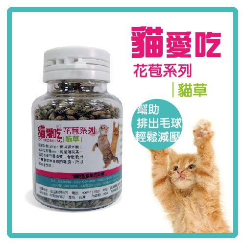 【力奇】貓愛吃 花苞系列 貓草(貓薄荷) 100ml-90元>可超取(D632A05)