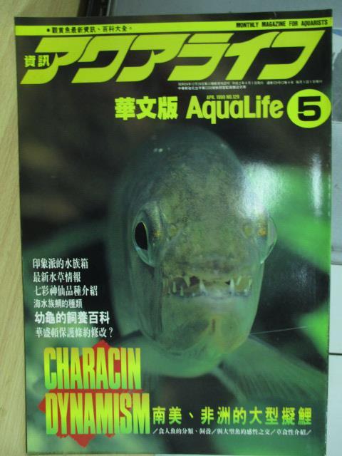 【書寶二手書T1/雜誌期刊_YKK】水族生活資訊_1990/5_南美美洲的大型擬鯉等