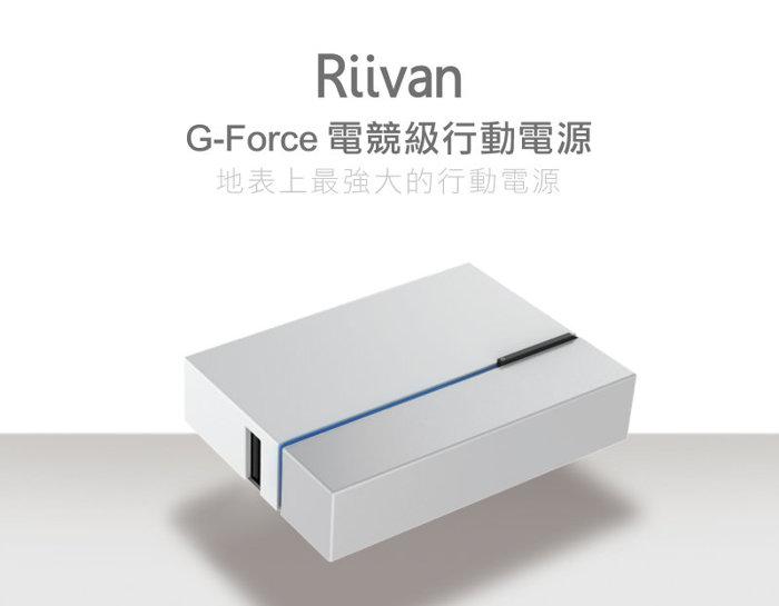 Riivan G-Force 電競級 行動電源 6000mAh (黑色)