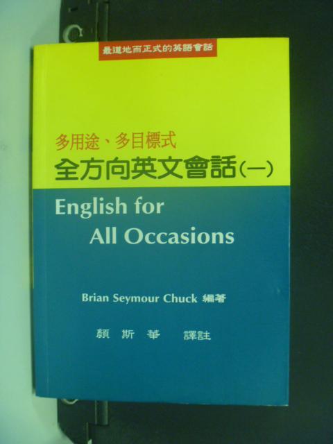 【書寶二手書T8/語言學習_HIJ】全方向英文會話 (一)_Brian S. Chu