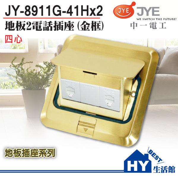 中一電工 JY-8911G-41Hx2 彈跳地板插座 電話雙插座(四心) 方型一聯地板插座-《HY生活館》水電材料專賣店