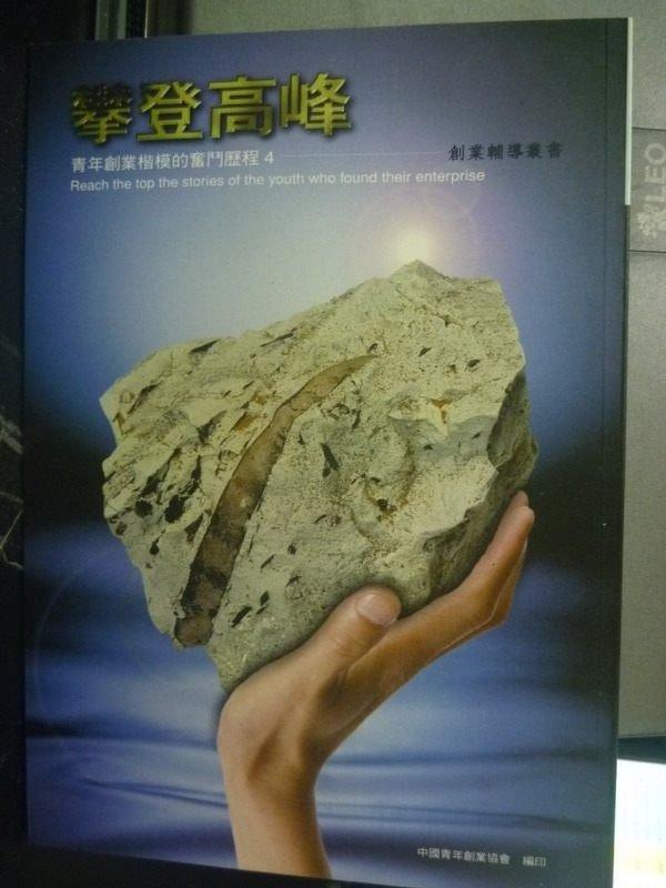 【書寶二手書T8/行銷_JNC】攀登高峰_中國青年創