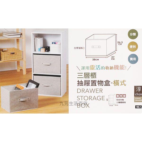【九元生活百貨】淳 三層櫃抽屜置物盒/橫式 布質抽屜