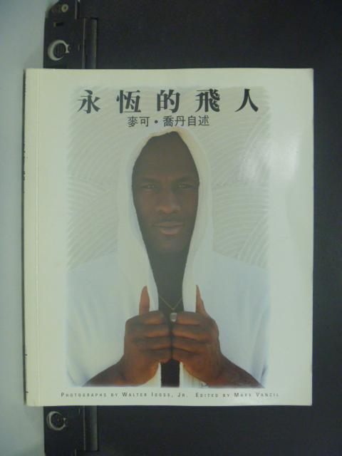 【書寶二手書T8/傳記_KKA】永恆的飛人:麥可.喬丹自述_Michael Jordan