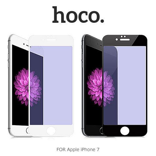 【愛瘋潮】HOCO Apple iPhone 7柔性PET抗藍光玻璃貼(GH4) 板硝子 鋼化膜