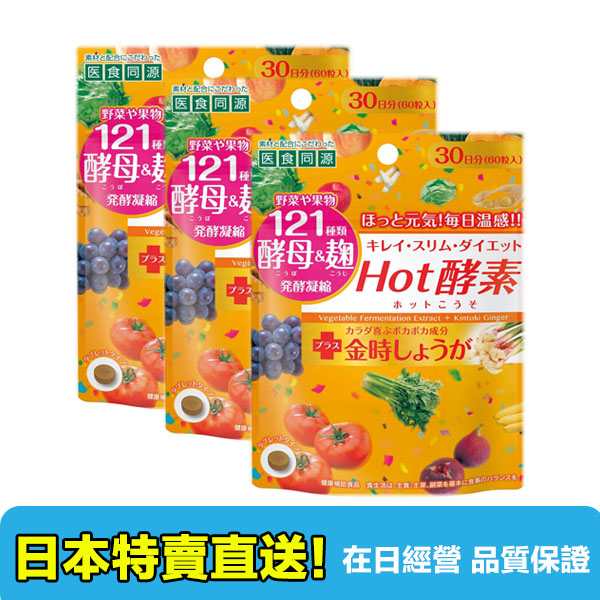 【海洋傳奇】【日本現貨1組】日本醫食同源Hot酵素 膠原蛋白 60粒3包組合【日本直送免運】