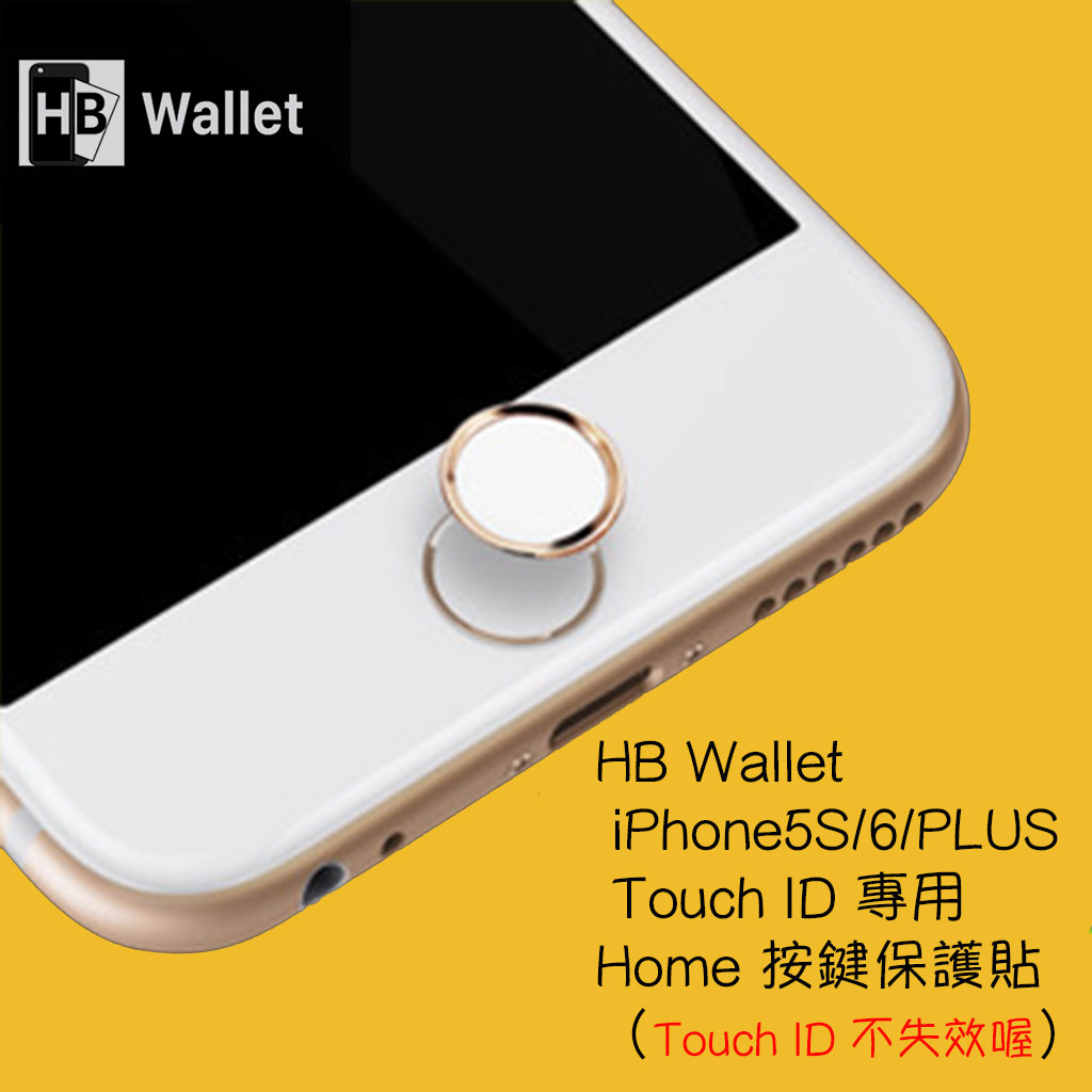 【HB Wallet】iPhone Home鍵保護貼(Touch ID 正常使用)