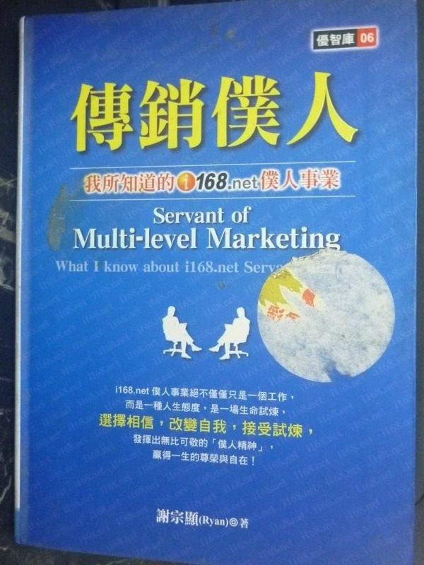 【書寶二手書T5/行銷_LGP】傳銷僕人-我所知道的i168net事業_謝宗顯