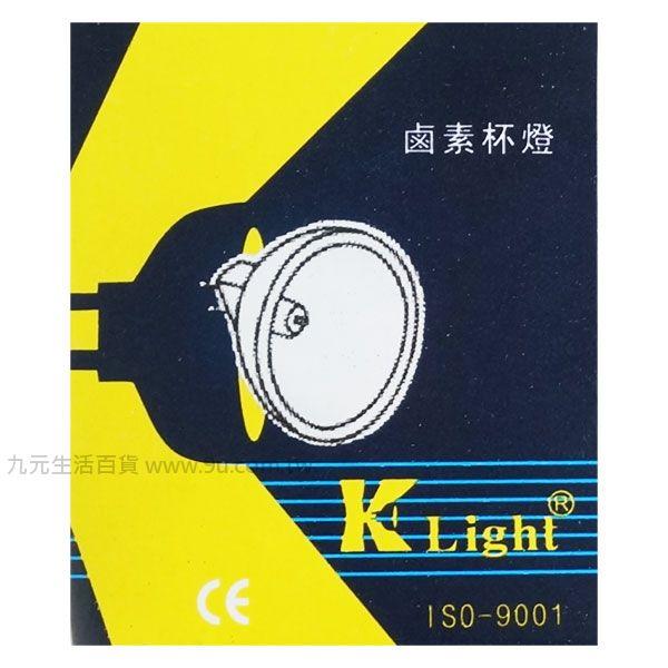 【九元生活百貨】 120V鹵素杯燈 投射燈 鹵素燈泡 燈管