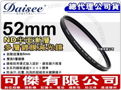 可傑 Daisee 數碼大師 52mm ND 減光鏡 ND PRO 半面漸層多層鍍膜 鋁質 薄框 參考信乃達
