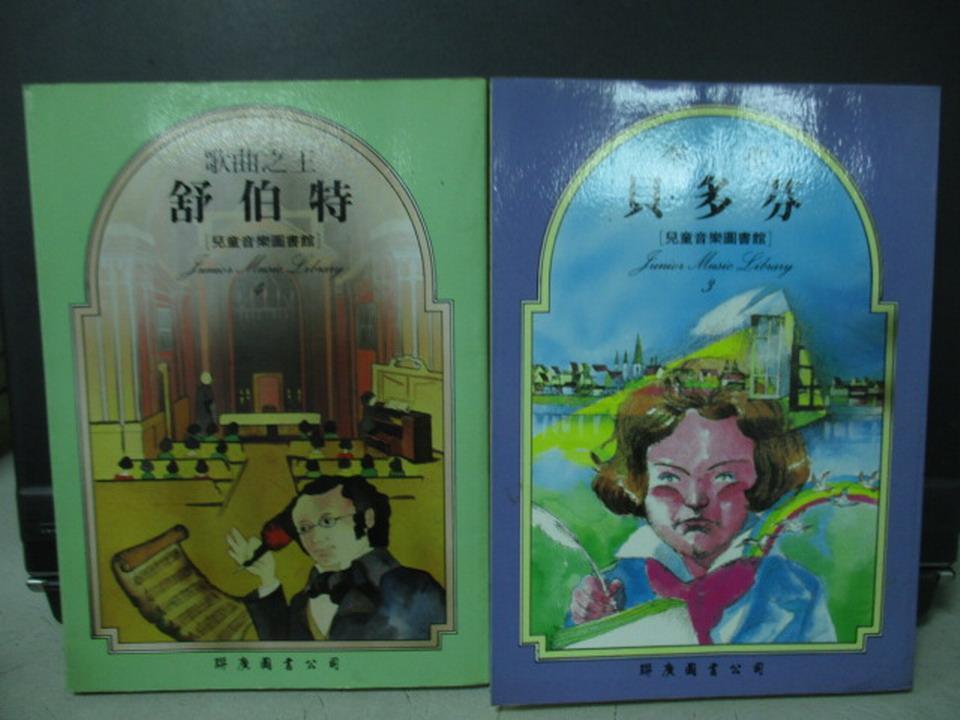 【書寶二手書T3/兒童文學_KBR】舒伯特_貝多芬_共2本合售
