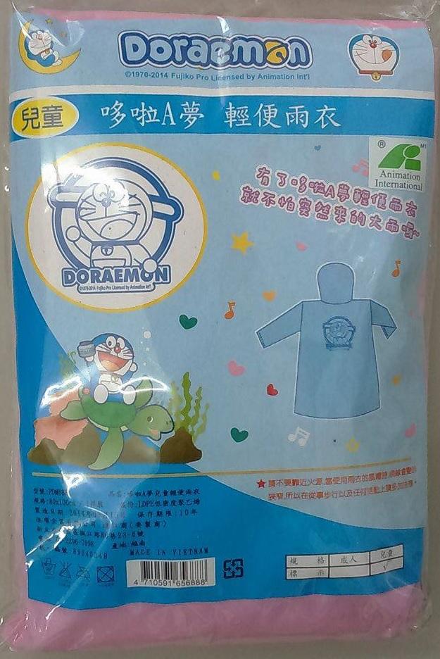『121婦嬰用品館』多拉A夢兒童雨衣 粉/藍/黃