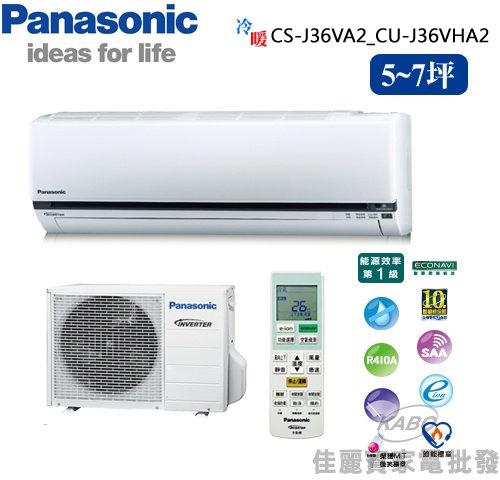 【佳麗寶】--(含標準安裝)(Panasonic國際牌)J系列5-7坪變頻冷暖一對一分離式CS-J36VA2_CU-J36VHA2