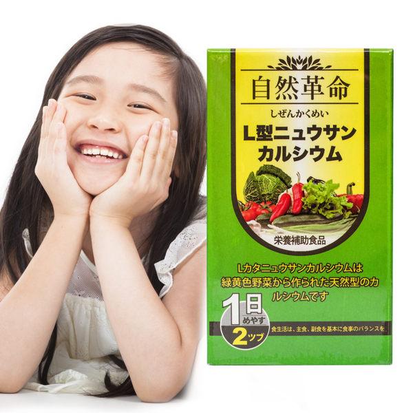 自然革命 L型發酵離子乳酸鈣膠囊 60顆  【美十樂藥妝保健】