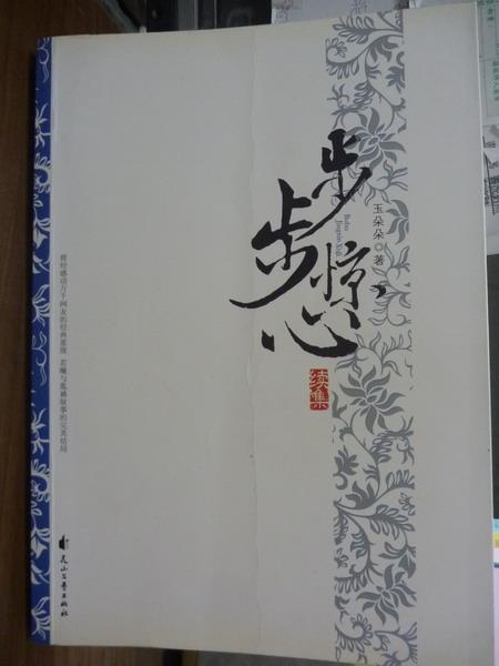 【書寶二手書T6/一般小說_QGK】步步驚心(續集)_玉朵朵