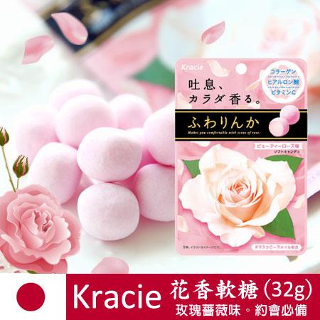日本超人氣 Kracie 花香軟糖 (玫瑰薔薇) 32g 玫瑰軟糖 玫瑰花香軟糖 香水糖 進口零食【N101033】