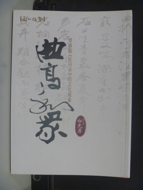 【書寶二手書T6/文學_GCN】曲高和眾─青春版牡丹亭的文化現象_白先勇等/著